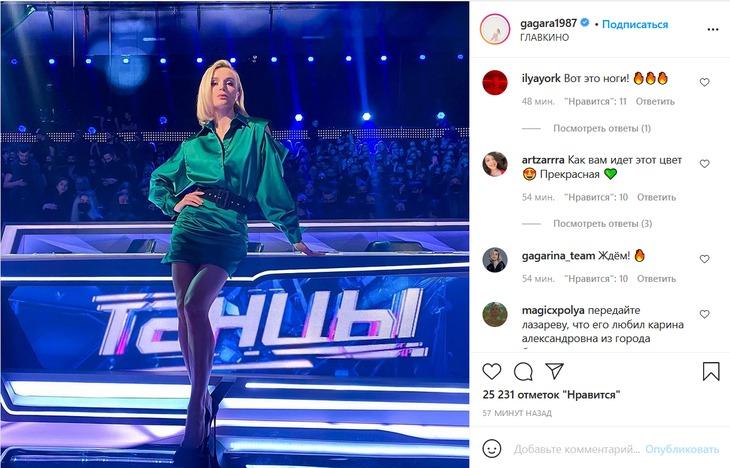 «Бесконечные ноги!»: Гагарина в мини юбке призналась, что она любит выражать эмоции телом